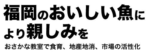 福岡のおいしい魚により親しみを おさかな教室で食育、地産地消、市場の活性化