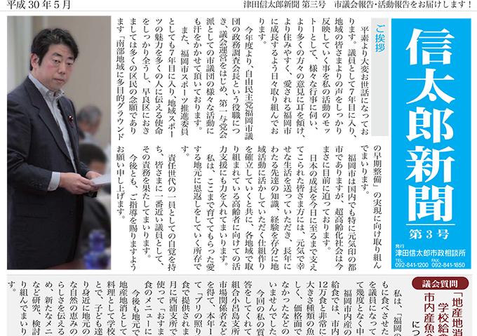 信太郎新聞